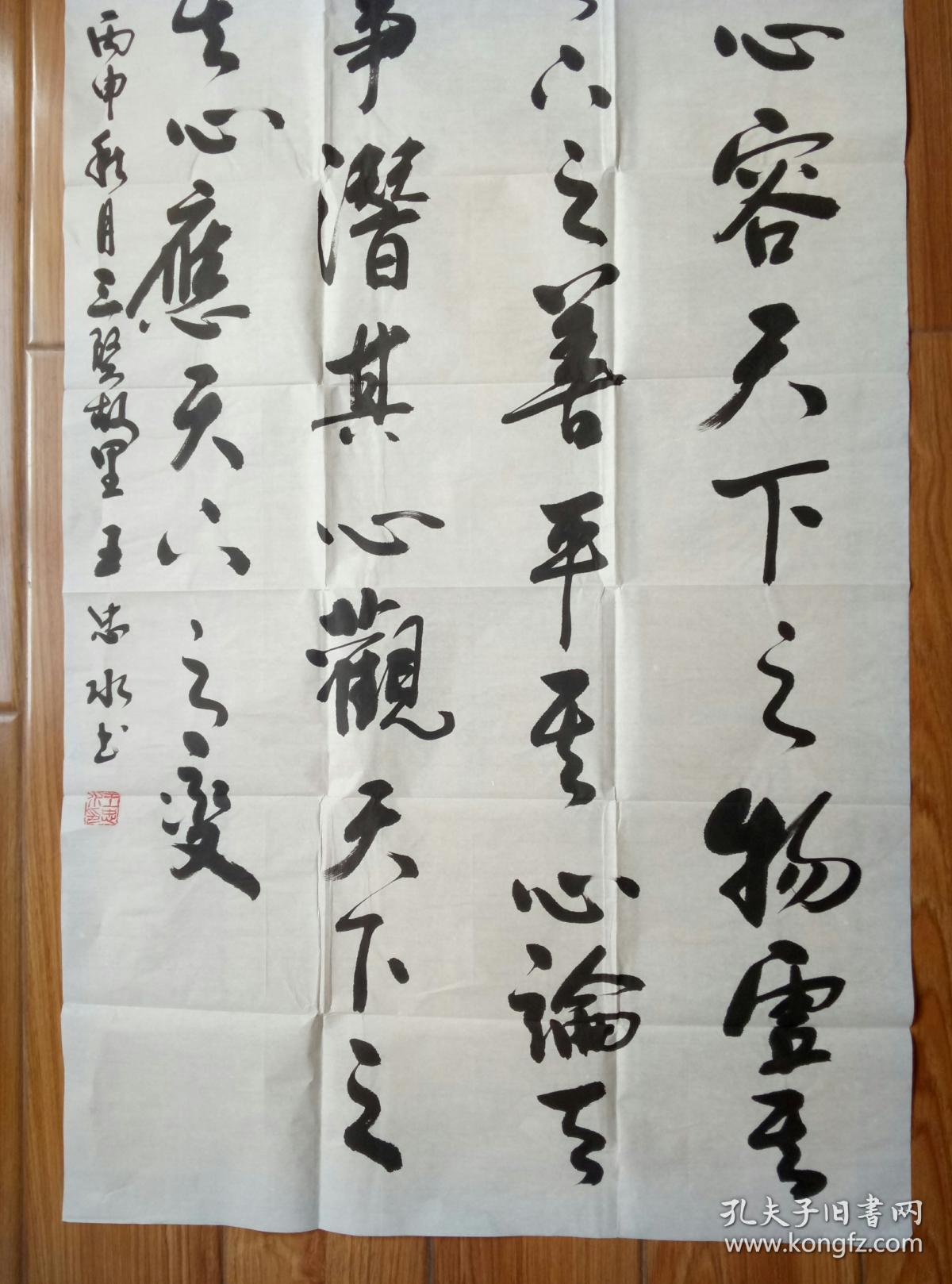 王忠水书法【保真】 【陕西著名书法家,中国榜书家协会会员,新加坡图片