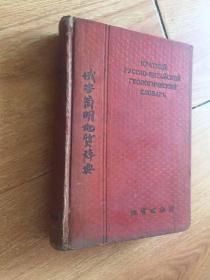 俄华简明地质辞典