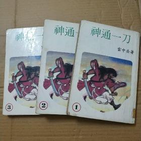 神通一刀,云中岳,三册全,繁体武侠小说