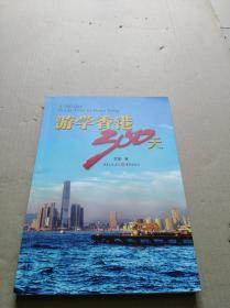 游学香港300天