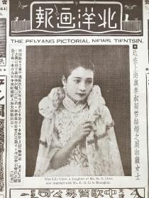 ----民国十八年《北洋画报》第293期(近在上海与李叔匋君结婚之周淑苹女士像、孙中山逝世四周年北平纪念活动、上海文学歌舞社社员姚庭蕊女士像)