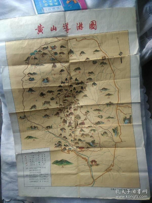 【旧地图】黄山导游图 4开 1974年版