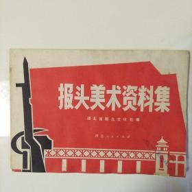 报头美术资料集(1972年出版)