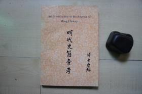 1978年宗青图书出版公司32开:明代史籍汇考