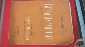 【2293  哈恰图良 两首乐曲-舞曲、诗歌  63年俄文原版  大16开19也