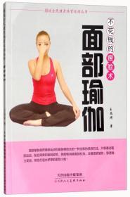 特价 面部瑜伽 不花钱的瘦脸术 图说全民健身体育运动丛书