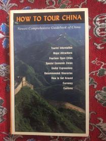 如何到中国旅游  英文版