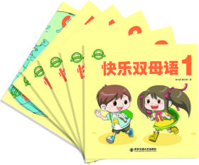 快乐双母语(共六册)