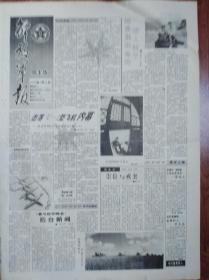 解放军报(1992年1月11日)【陈景润和他的军人妻子】