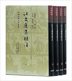 江文通集校注 (中国古典文学丛书 精装 全四册)