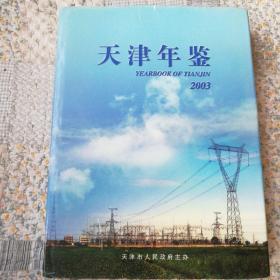 天津年鉴2003