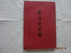 """战后新中国(全1册)[民国三十五年十月初版,扉页相邻的后页书印有""""敬以此书纪念蒋主席六十寿诞""""题词]"""