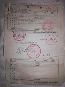 汪伪军事参议院上将院长郑大漳的上校参赞武官仇振公外调材料
