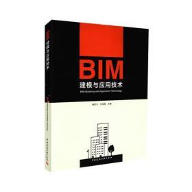 BIM建模与应用技术