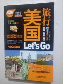 美国旅行 Let's Go(第4版)