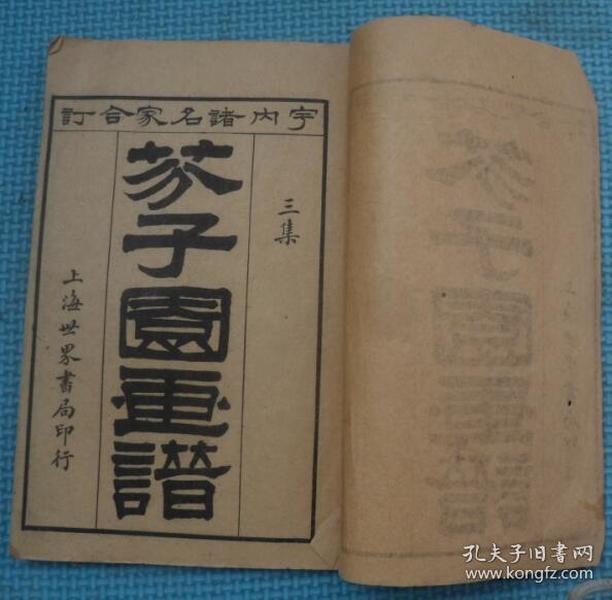 清代或民国,石印,绘图,《芥子园画谱》名家合订,第三集,卷一。一册,见图