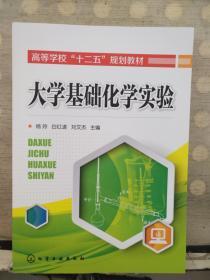大学基础化学实验(2018.7重印)