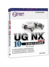 UG NX 10中文版机械设计培训教程