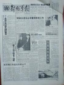 解放军报(1992年1月12日)