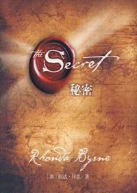 THE SECRET好书榜半年榜候选书:秘密The Secret(全英语)作者: 拜恩 出版社:中国城市出版社