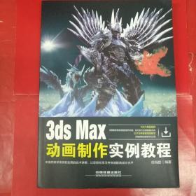 【正版】3ds Max 动画制作实例教材 任肖甜