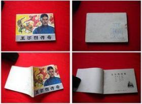 《王尔烈传奇》辽美1984.7一版一印132万册,4005号。连环画