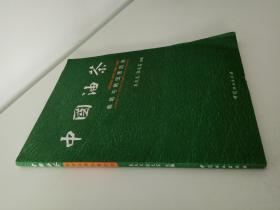 中国油茶栽培与病虫害防治