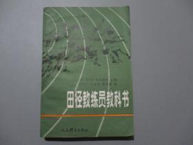 田径教练员教科书