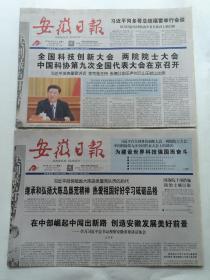 安徽日报2016年5月31日、6月1日 2份合售【全国科技创新大会、两院院士大会、中国科协第九次代表大会在京召开 习近平讲话:为建设世界科技强国而奋斗】