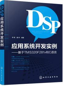 《DSP应用系统开发实例-基于TMS320F281x和C语言》