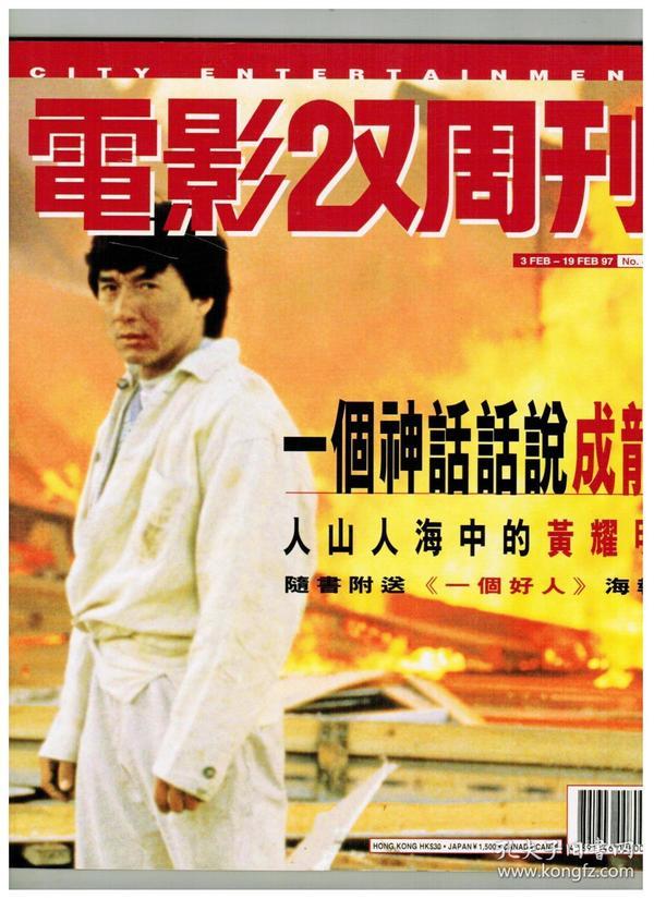 电影双周刊 465期(1997) 封面人物 成龙