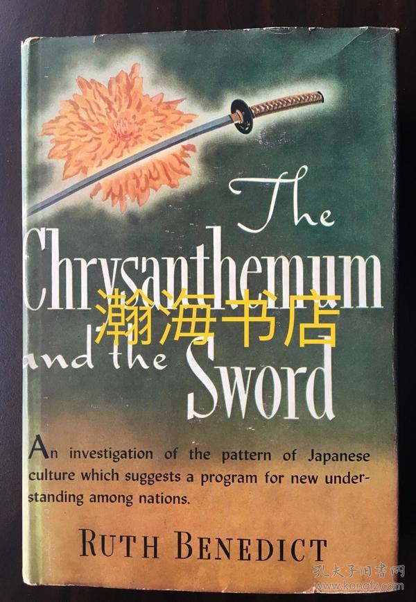 菊与刀 1946年英文原版初版第一印