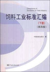 饲料工业标准汇编(下)(第四版)