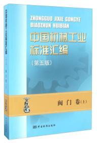 阀门 卷(上)-中国机械工业标准汇编-(第五版)