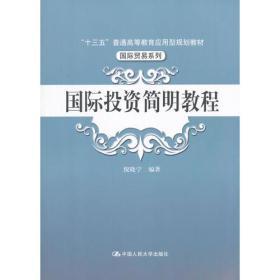 孔夫子旧书网--国际投资简明教程
