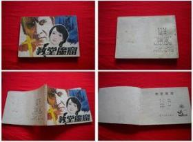 《教堂魔窟》,辽美1985.12一版一印19万册,839号,连环画