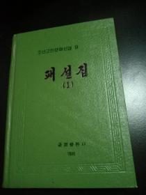 朝鲜古典文学选集9 解说集1 朝鲜文版 精装本大32开