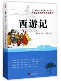 9787550299474小学生无障碍阅读版:西游记