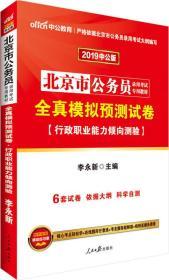 中公版·2019北京市公务员录用考试专用教材:全真模拟预测试卷行政职业能力倾向测验