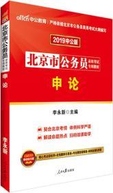 中公版·2019北京市公务员录用考试专用教材:申论