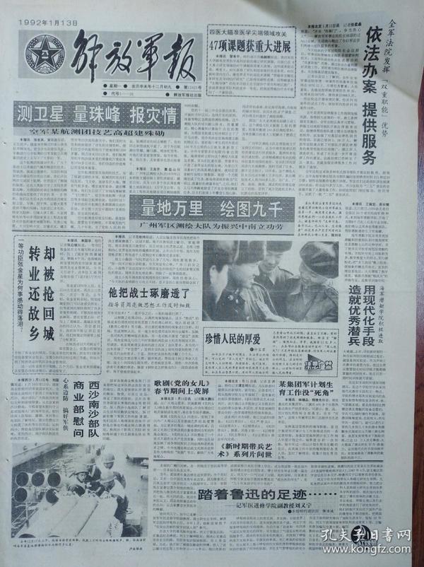 解放军报(1992年1月13日)
