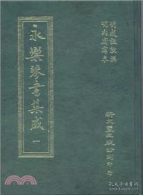 永乐琴书集成 全4册