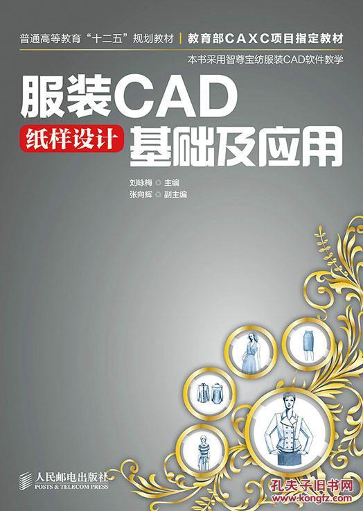 【图】服装CAD纸样设计基础及应用/普通高等cad分解怎么剪力墙图片