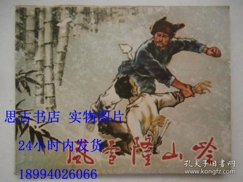 连环画:风雪隆山岭