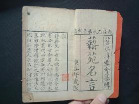清代乾隆乙未年精写刻本----艺苑名言  4卷合订2厚本。苕水蒋云曾辑