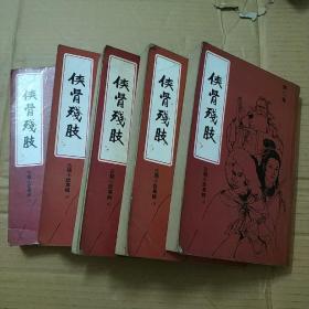 侠骨残肢,一 二 三 四 六,古龙,全6册缺第5册,繁体武侠小说