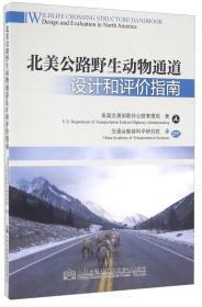 北美公路野生动物通道设计和评价指南