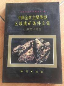 中国金矿主要类型区域成矿条件文集(1.黑龙江地区)