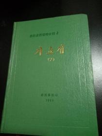 朝鲜古典文学选集2 歌谣集2 朝鲜文版 精装本