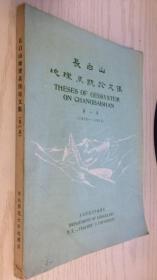 长白山地理系统论文集第一集(1956-1981)